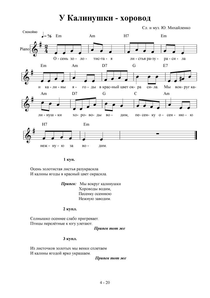 horovod_u_kalinushki_-_yu_mihaylenko