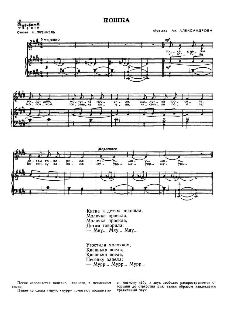 koshka_-_an_aleksandrov