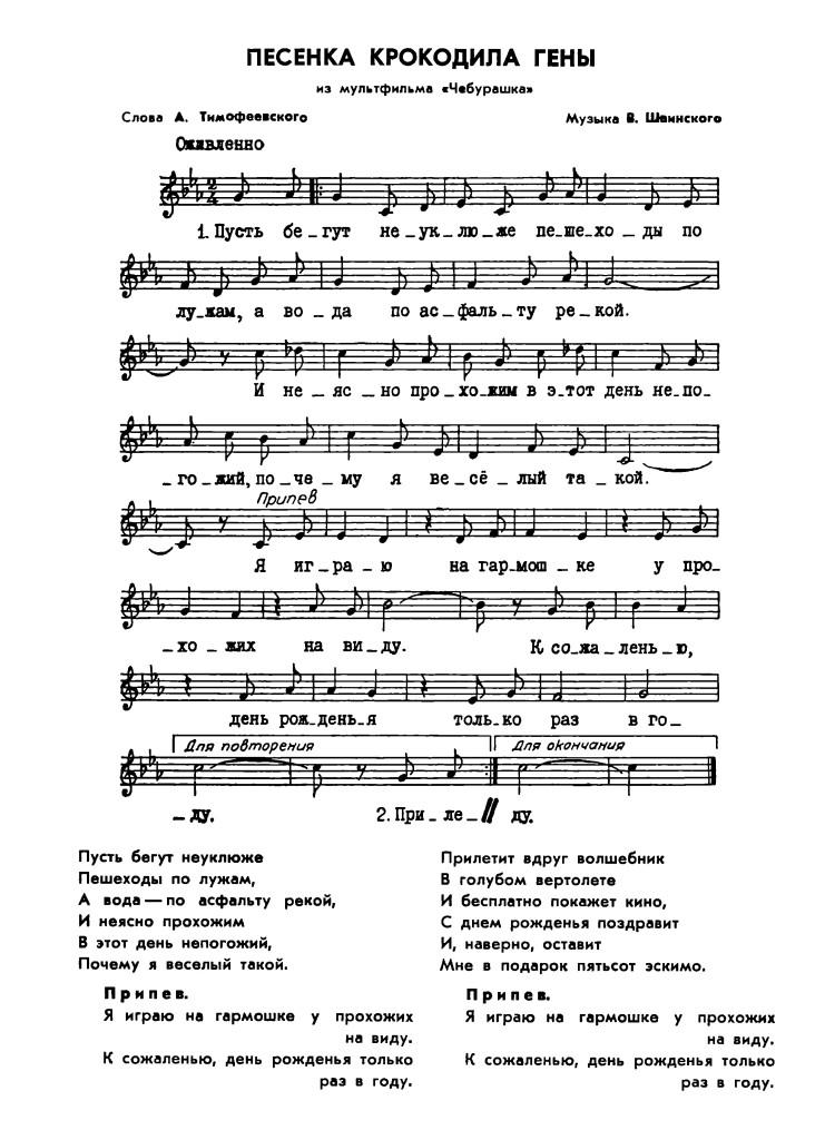 pesenka_krokodila_geni_-_v_shainskiy