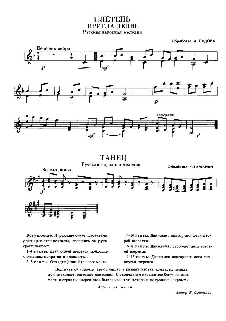 pleten_tanets_-_rus_nar