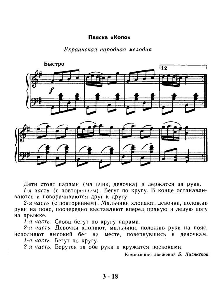 plyaska_-_kolo_ukr_nar