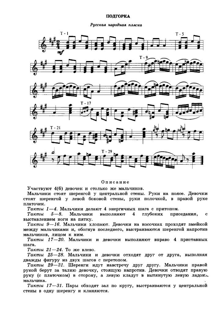 podgorka_-_rus_nar_plyaska