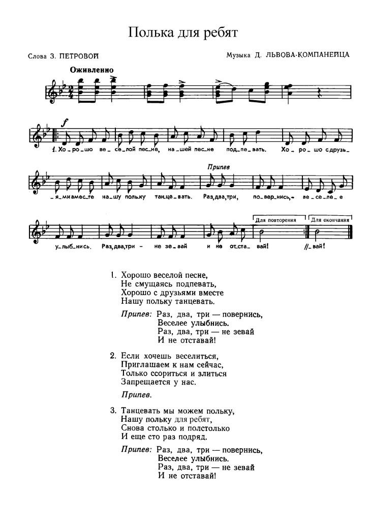 polka_dlya_rebyat_-_d_lvov-kompaneets