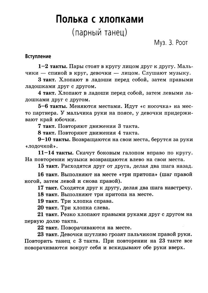 polka_s_hlopkami_-_z_root_dvij