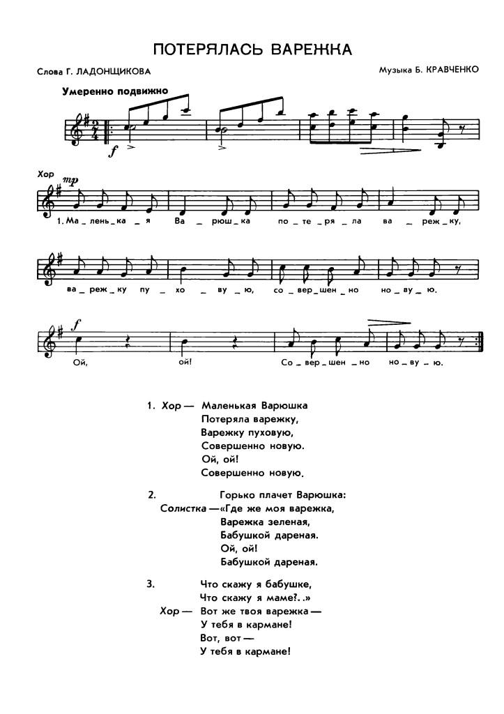 poteryalas_varejka_-_b_kravchenko