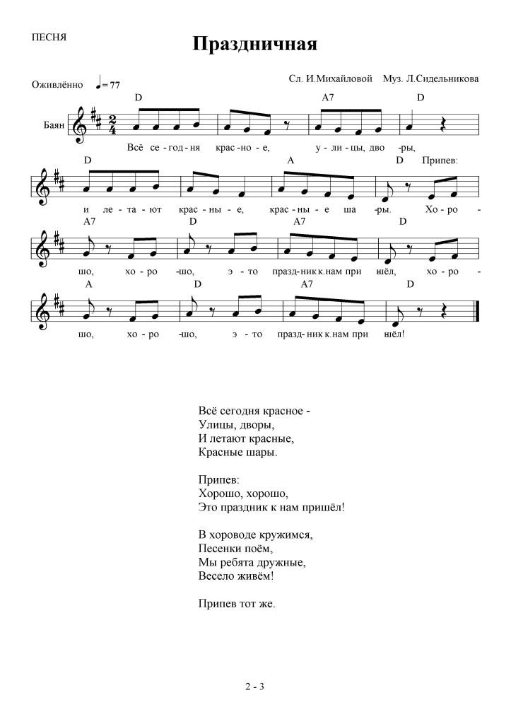 prazdnichnaya_-_l_sidelnikov