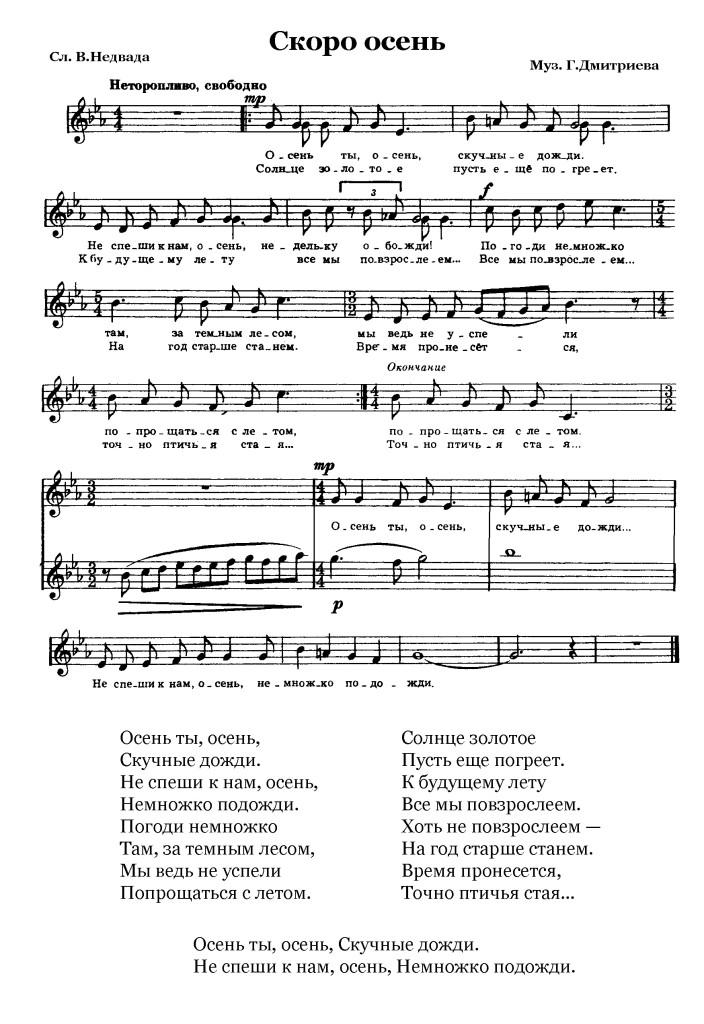 skoro_osen_-_g_dmitriev
