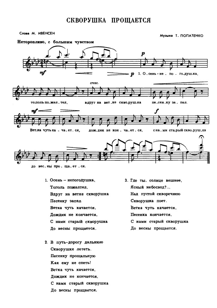 skvorushka_proshaetsya_-_t_popatenko