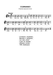 Песни Тиличеева Ноты
