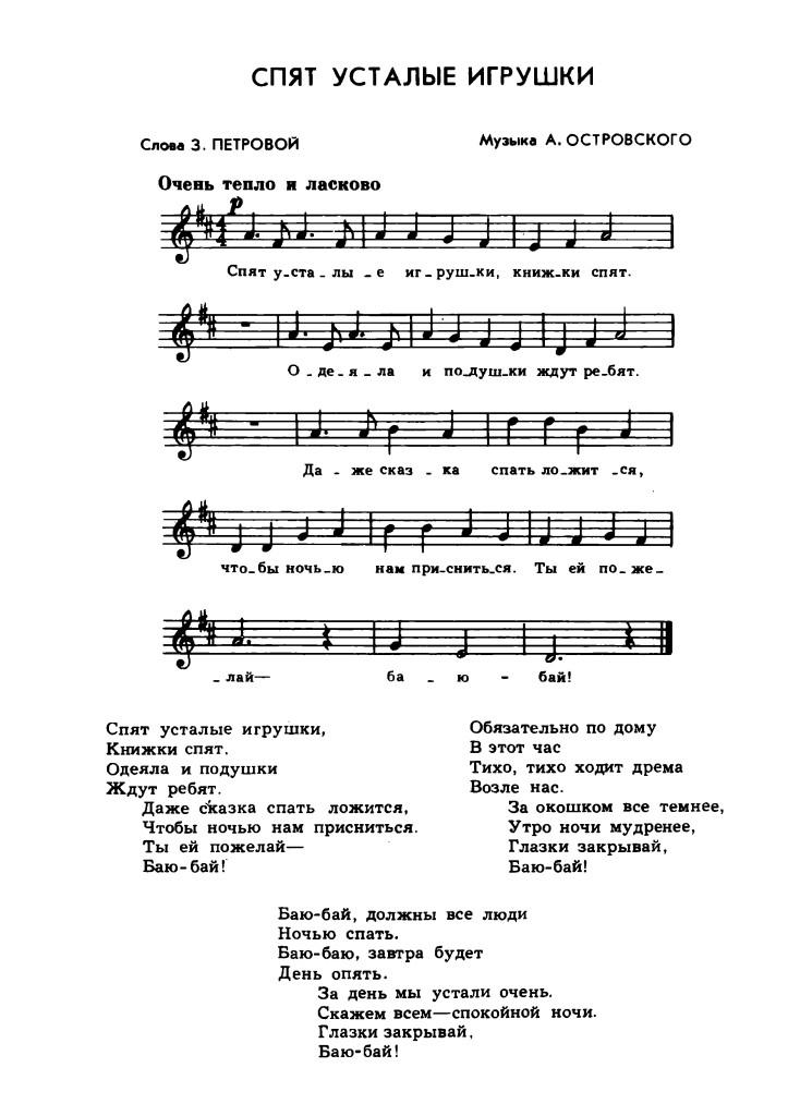 ПЕСНЯ СПЯТ УСТАЛЫЕ ИГРУШКИ МИНУС СКАЧАТЬ БЕСПЛАТНО