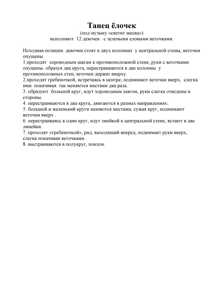 tanets_elochek_svetit_mesyats
