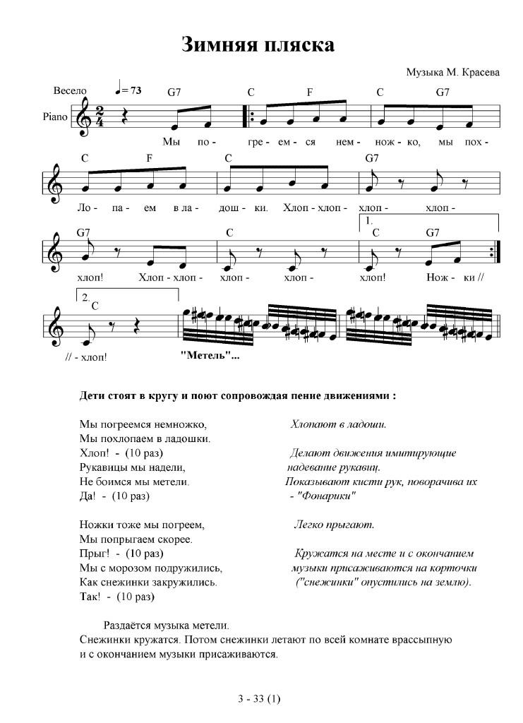 zimnyaya_plyaska_-_krasev_m_pesnya-tanets