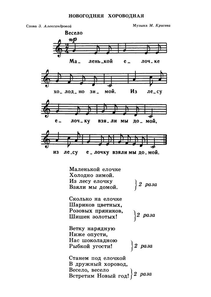 novogodnyaya_horovodnaya_-_m_krasev