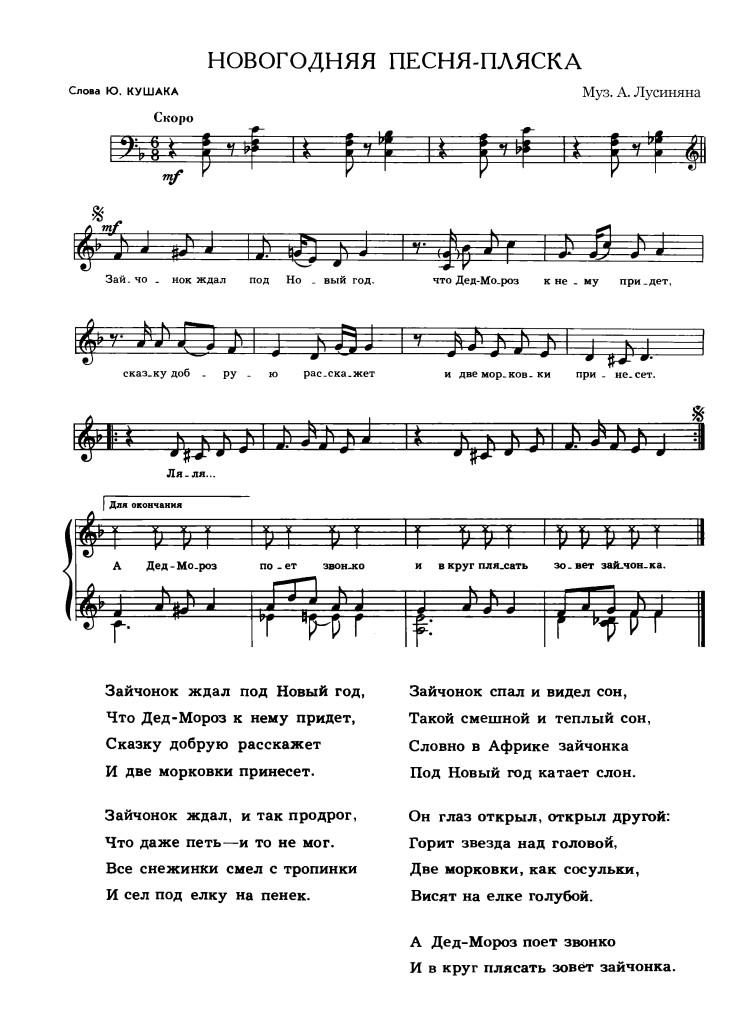 novogodnyaya_pesnya-plyaska_-_a_lusinyan
