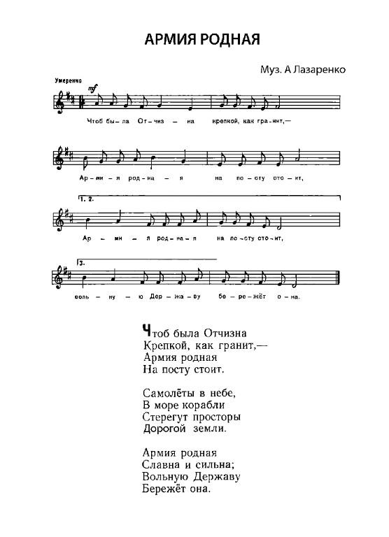 НЕПОСЕДЫ ПЕСНИ ПРО АРМИЮ СКАЧАТЬ БЕСПЛАТНО