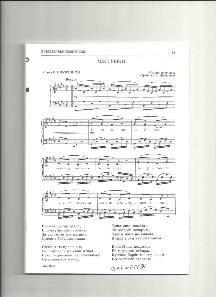 Лёгкие Ноты Для Начинающих На Пианино Заиграйка-Балалайка