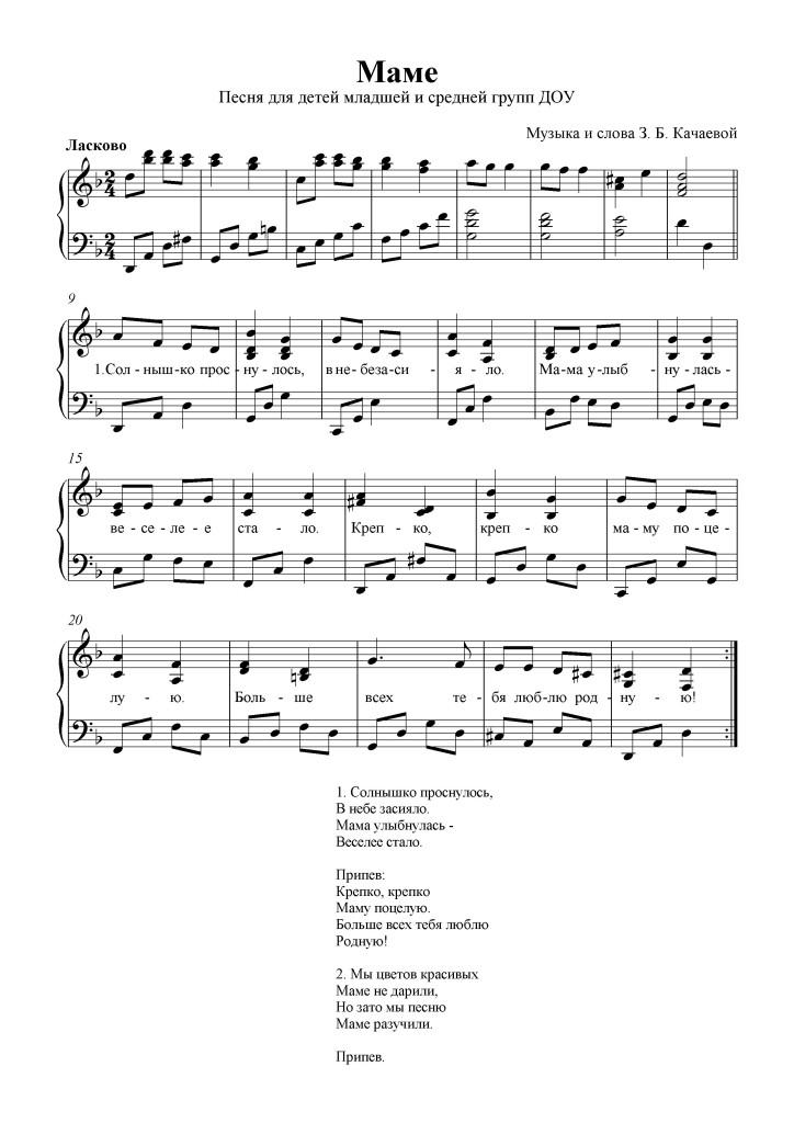 Скачать музыку для детей осенние мелодии