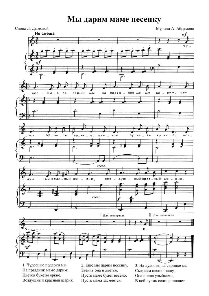 Песня пусть не только в праздник дарятся подарки