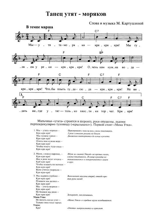 Танец утят-моряков)