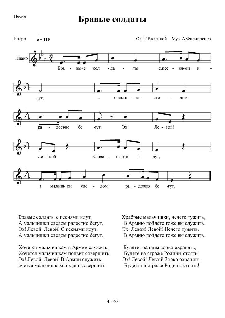 4-40_bravie_soldati_pesnya