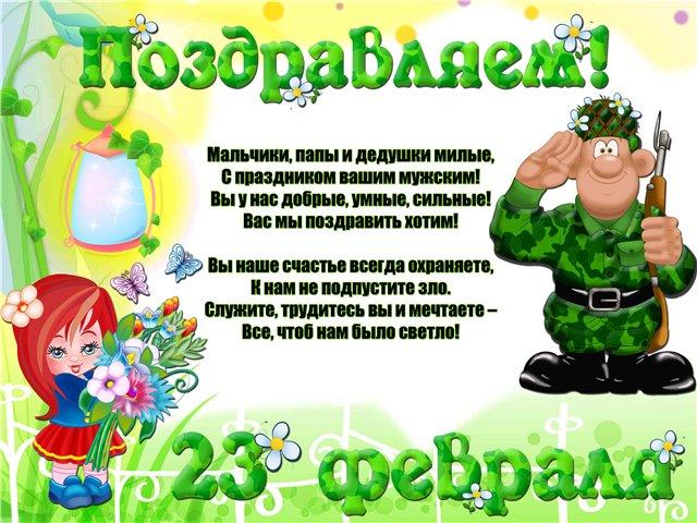 1358614231_23-fevralya_8