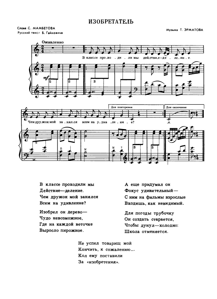 izobretatel_-_t_ermatov