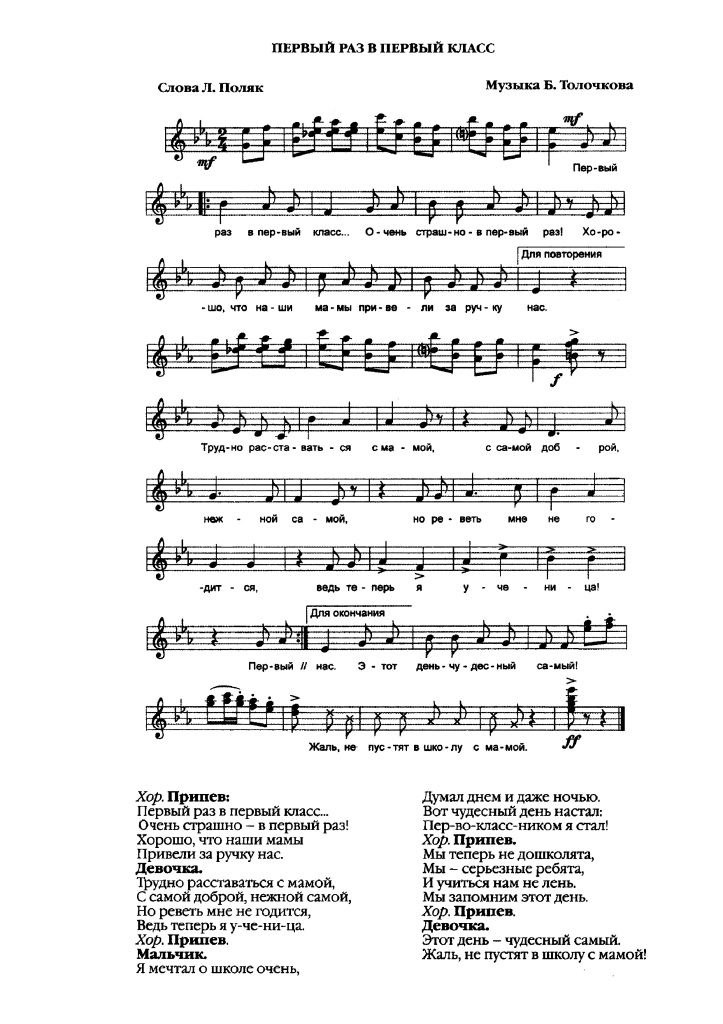 ПЕСНЯ В ПЕРВЫЙ РАЗ В ПЕРВЫЙ КЛАСС ДЕТВОРА ШАГАЕТ СКАЧАТЬ БЕСПЛАТНО