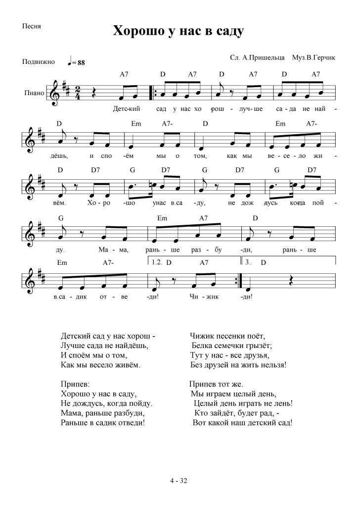 МИНУСОВКА ПЕСНИ АХ КАК ХОРОШО В САДИКЕ ЖИВЕТСЯ СКАЧАТЬ БЕСПЛАТНО