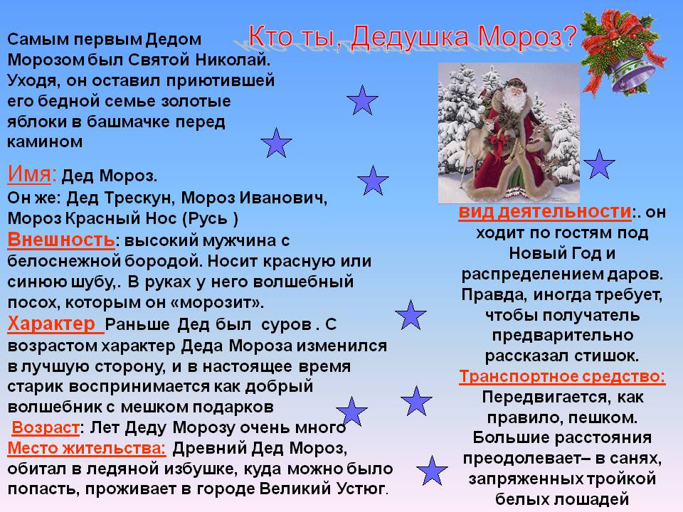 0004-004-kto-ty-dedushka-moroz
