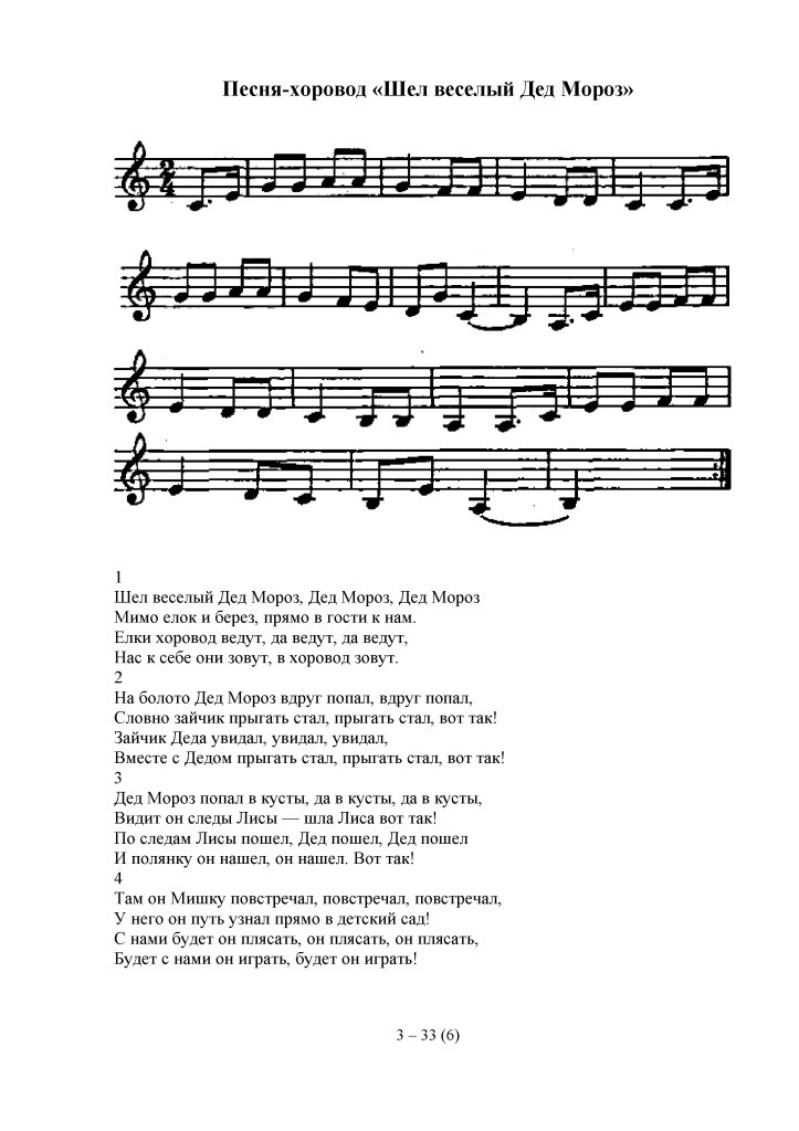3-33_6_shel_veseliy_ded_moroz_pesnya-horovod-723x1024