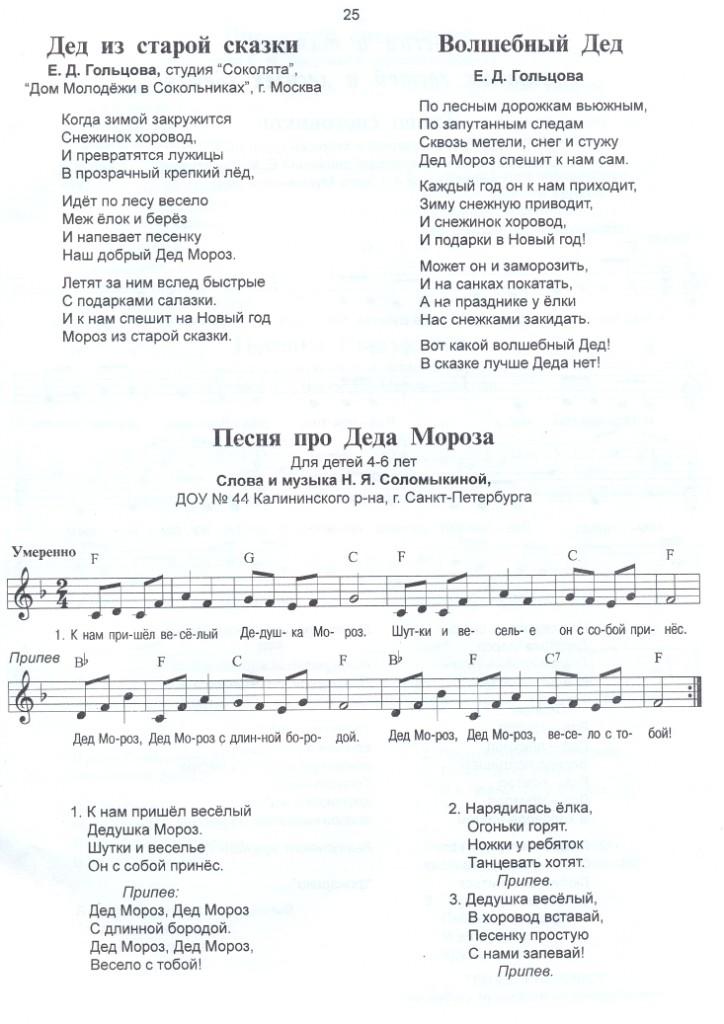 pesnja_pro_deda_moroza_sl_i_muz_nja_solomykinoj