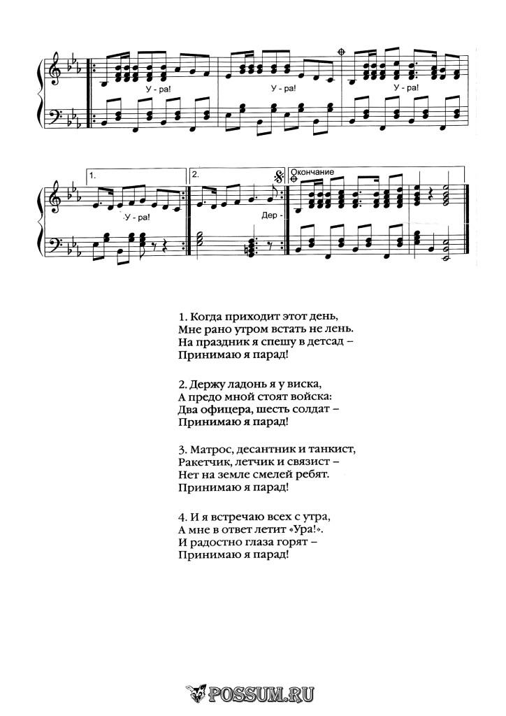 Prinimayu_ya_parad_Devochkinoj02